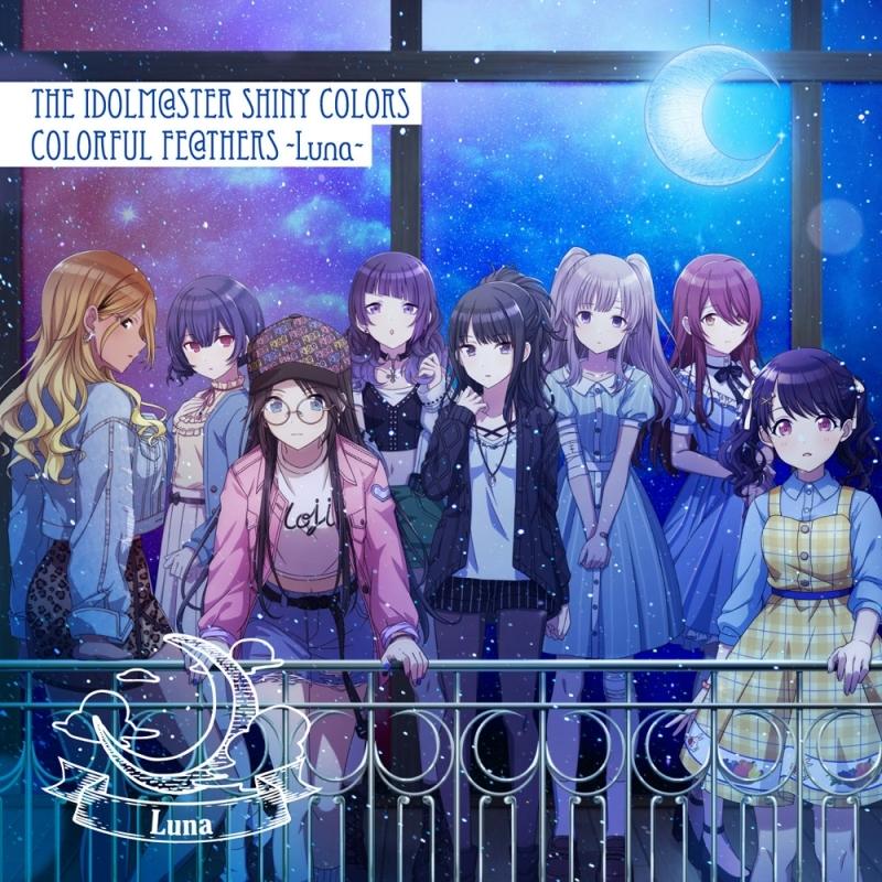 【キャラクターソング】THE IDOLM@STER SHINY COLORS COLORFUL FE@THERS -Luna-