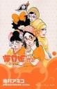【コミック】海月姫(8)の画像