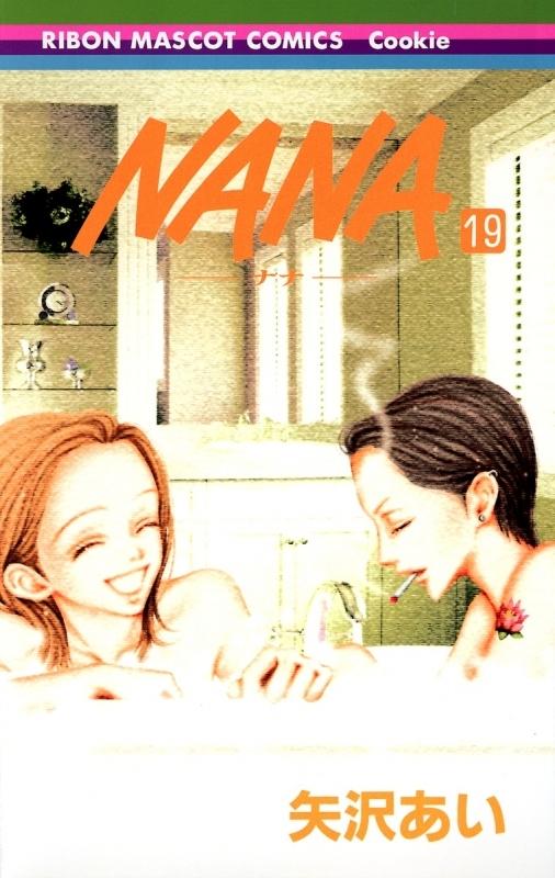 【コミック】NANA-ナナ-(19)