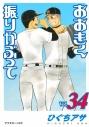 【コミック】おおきく振りかぶって(34)の画像