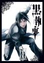 【ポイント還元版(12%)】【コミック】黒執事 1~30巻セットの画像