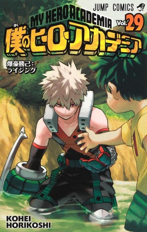 【ポイント還元版(12%)】【コミック】僕のヒーローアカデミア 1~29巻セット