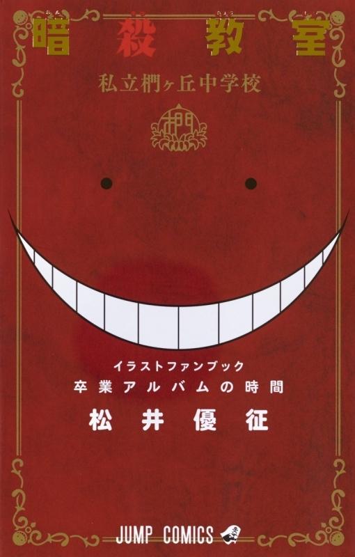 【コミック】暗殺教室イラストキャラブック 卒業アルバムの時間