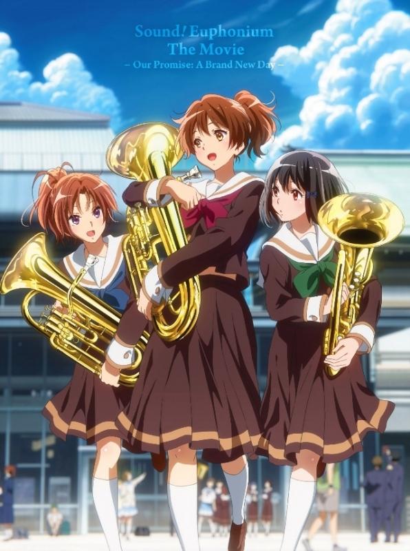 【Blu-ray】劇場版 響け!ユーフォニアム~誓いのフィナーレ~ 通常版