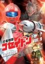 【DVD】TV 恐竜戦隊コセイドン VOL.9の画像