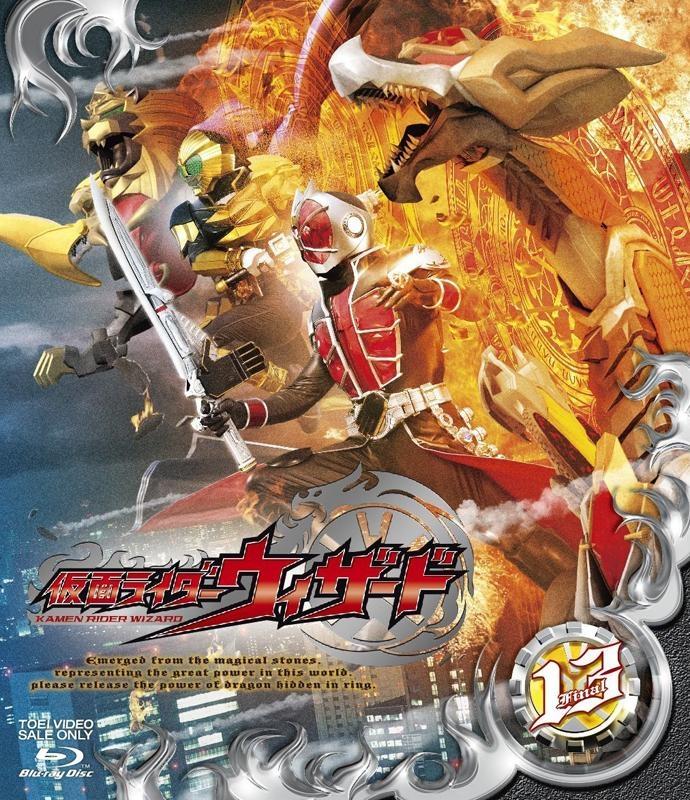 【Blu-ray】TV 仮面ライダーウィザード VOL.13