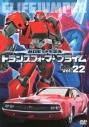 【DVD】TV 超ロボット生命体 トランスフォーマープライム Vol.22の画像