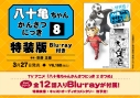 【コミック】八十亀ちゃんかんさつにっき(8) 特装版[Blu-ray付き]の画像