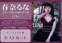 【写真集】春奈るなファーストフォトブック LUNAの画像
