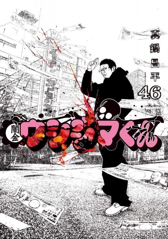 【ポイント還元版(12%)】【コミック】闇金ウシジマくん 1~46巻セット