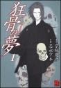 【コミック】狂骨の夢(1)の画像