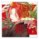 【ドラマCD】いちばん・ときめく! CDシリーズ 四季彼氏 二年目 3rd Season:新春 (CV.代永翼)の画像