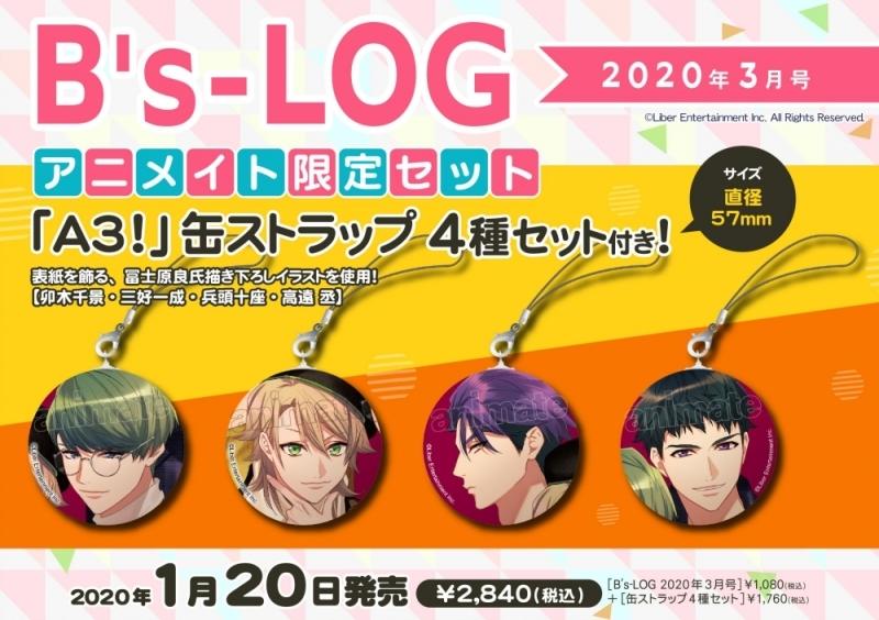 【雑誌】B's-LOG 2020年3月号 アニメイト限定セット【『A3!』缶ストラップ4種セット(卯木千景・三好一成・兵頭十座・高遠 丞)付き】