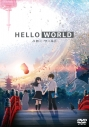 【DVD】映画 HELLO WORLDの画像