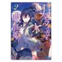 【データ販売】月とライカと吸血姫 2(ガガガ文庫・オーディオブック)の画像