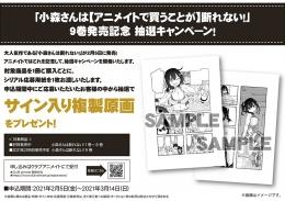 「小森さんは【アニメイトで買うことが】断れない!」9巻発売記念 抽選キャンペーン!画像