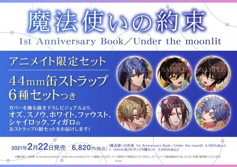 【ビジュアルファンブック】魔法使いの約束 1st Anniversary Book / Under the moonlit アニメイト限定セット【缶ストラップ6種セット付き】