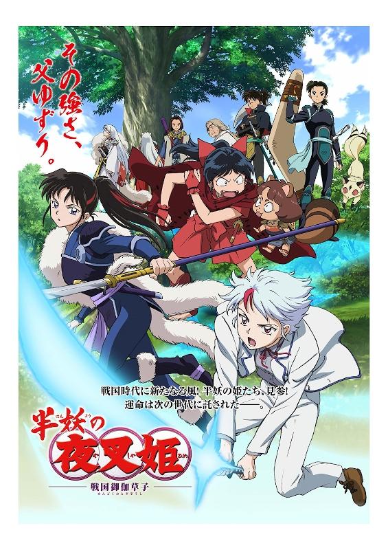 【Blu-ray】TV 半妖の夜叉姫 Blu-ray Disc BOX 2 完全生産限定版