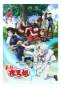 【Blu-ray】TV 半妖の夜叉姫 Blu-ray Disc BOX 2 完全生産限定版の画像