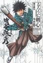 【コミック】るろうに剣心 完全版(20)の画像