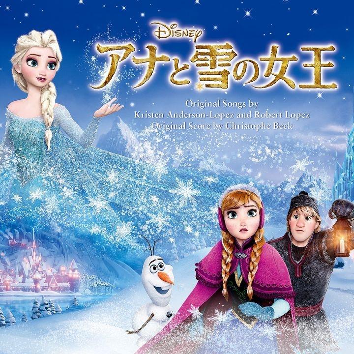 【サウンドトラック】映画 アナと雪の女王 オリジナル・サウンドトラック