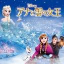 【サウンドトラック】映画 アナと雪の女王 オリジナル・サウンドトラックの画像