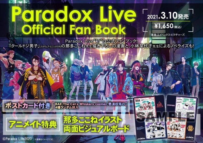 【ビジュアルファンブック】Paradox Live Official Fan Book