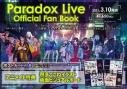 【ビジュアルファンブック】Paradox Live Official Fan Bookの画像