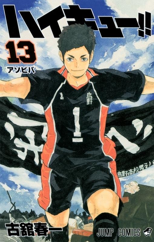 【コミック】ハイキュー!!(13)