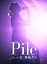 【Blu-ray】Pile/Live Blu-ray Pile Live at Budokan 初回限定版の画像