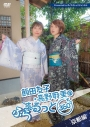 【DVD】飯田友子・髙野麻美のふらっと360度 ~京都編~の画像