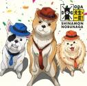 【主題歌】TV 織田シナモン信長 ED「犬生は一度きり」/シナモン・ブー・ラッキーの画像