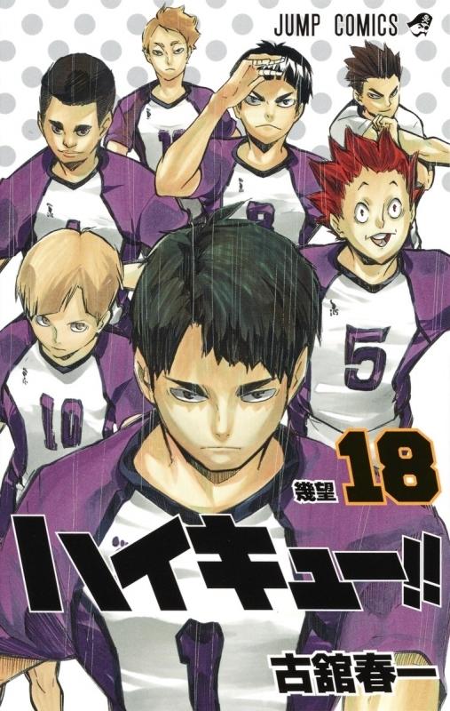 【コミック】ハイキュー!!(18)