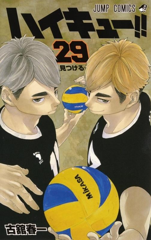 【コミック】ハイキュー!!(29)