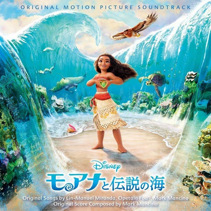 【サウンドトラック】映画 モアナと伝説の海 オリジナル・サウンドトラック 日本語盤