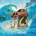 【サウンドトラック】映画 モアナと伝説の海 オリジナル・サウンドトラック 英語盤の画像