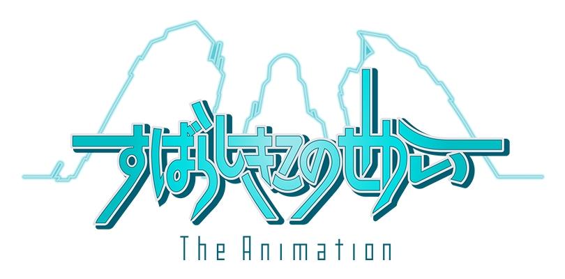 TVアニメ「すばらしきこのせかい The Animation」放送記念フェアinアニメイト画像