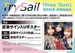 TrySail「Free Turn」発売記念 店頭抽選会画像