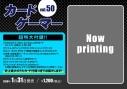 【ムック】カードゲーマーvol.50の画像