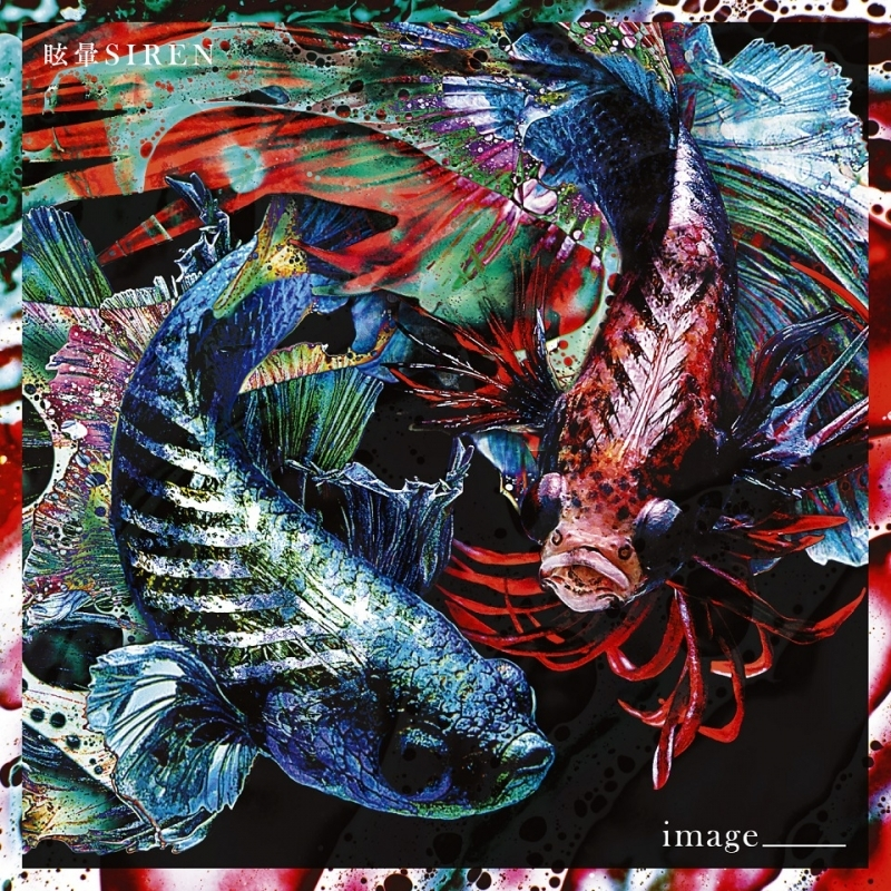 【主題歌】TV pet ED「image_____」/眩暈SIREN 通常盤