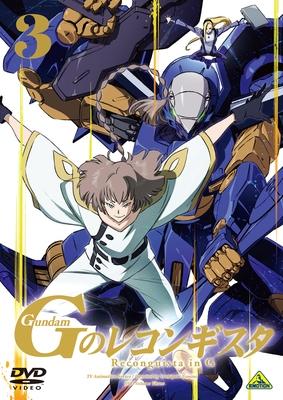 【DVD】TV ガンダム Gのレコンギスタ 第3巻 通常版