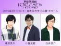 【チケット】声優朗読劇 VORLESEN フォアレーゼン(神奈川)の画像