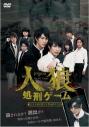 【DVD】映画 人狼処刑ゲームの画像