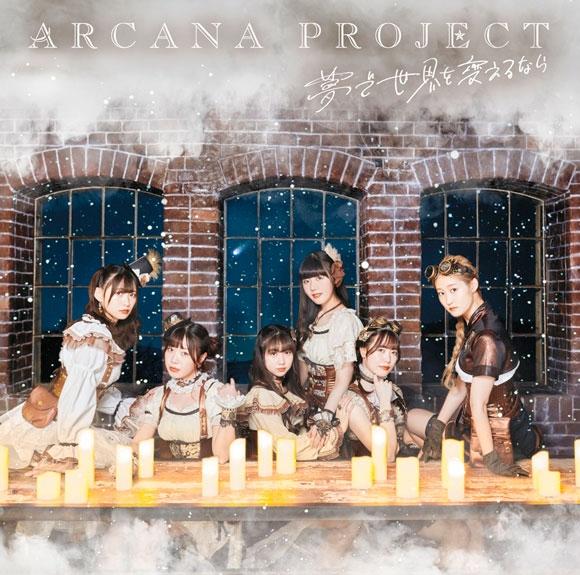 【主題歌】TV 回復術士のやり直し ED「夢で世界を変えるなら」/ARCANA PROJECT 初回限定盤 正位置ver.