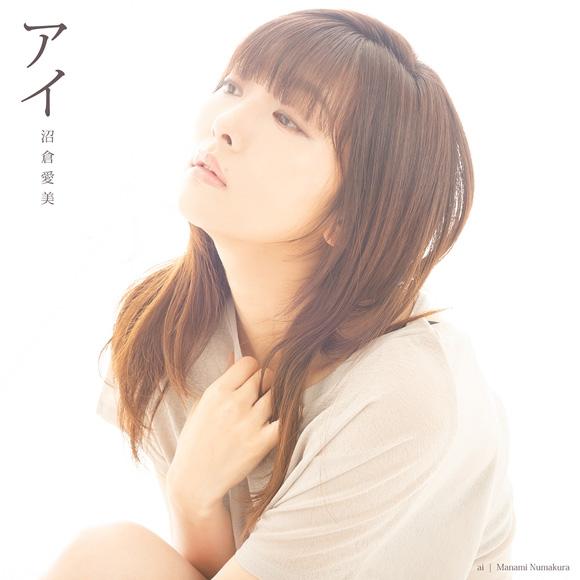 【アルバム】沼倉愛美/アイ 初回限定盤