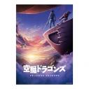 【グッズ-ポスター】空挺ドラゴンズ B2ポスターの画像