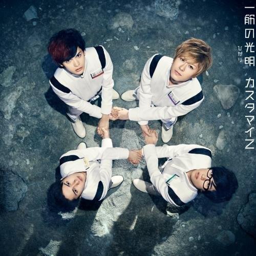 【マキシシングル】カスタマイZ/一筋の光明 通常盤