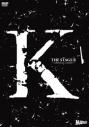 【DVD】舞台 K 第二章 -AROUSAL OF KING-の画像
