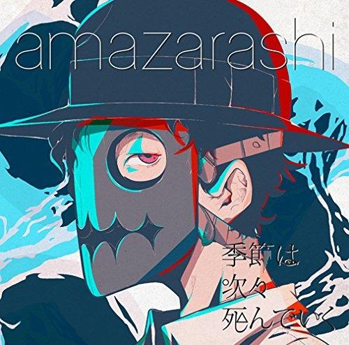 【主題歌】TV 東京喰種-トーキョーグール- √A ED「季節は次々死んでいく」/amazarashi 通常盤