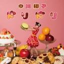 【主題歌】TV ポケットモンスターXY ED「ドリドリ」/中川翔子 通常盤の画像